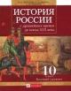 История России 10 кл с древнейших времен до конца XIX века. Базовый учебник